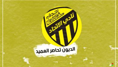 """صورة """"الديون تحاصر العميد"""".. الفيحاء يطالب اتحاد جدة بـ800 ألف ريال"""