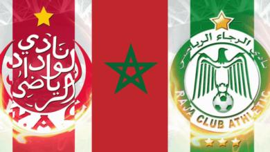 صورة اعفاء لاعبي الوداد والرجاء من معسكر منتخب المغرب للمحليين