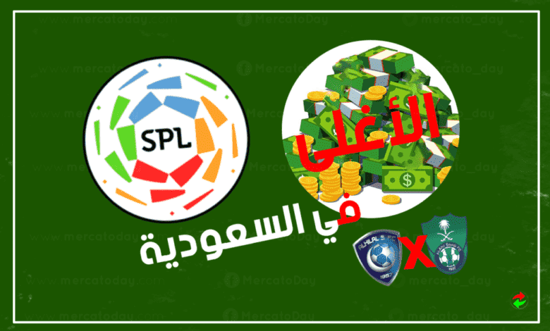 بالأرقام| نجوم الهلال تُسيطر على قائمة أغلى 10 لاعبين في السعودية