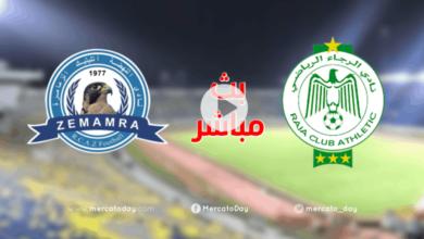 بث مباشر   مشاهدة مباراة الرجاء ونهضة الزمامرة في الدوري المغربي
