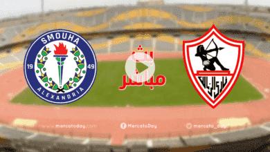 بث مباشر | مشاهدة مباراة الزمالك وسموحة الودية قبل عودة الدوري المصري