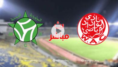بث مباشر | مشاهدة مباراة الوداد ومولودية وجدة في الدوري المغربي