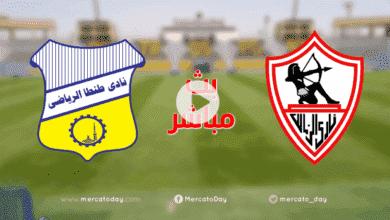 بث مباشر | مشاهدة مباراة الزمالك وطنطا في تحضيرات عودة الدوري المصري