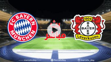 صورة بث مباشر | مشاهدة مباراة بايرن ميونخ وليفركوزن في كأس المانيا