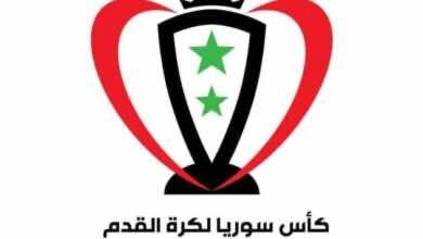 صورة نتائج مباريات ربع نهائي كأس سوريا