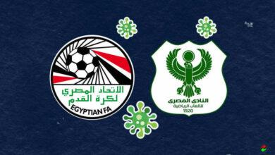 صورة الاتحاد المصري: سنفتح تحقيقًا في إصابات المصري البورسعيدي.. والمخطئ يتحمل النتيجة