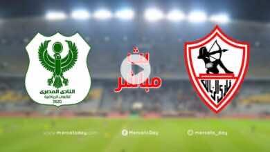 صورة بث مباشر | مشاهدة مباراة الزمالك والمصري في الدوري المصري