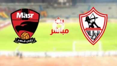 صورة بث مباشر | مشاهدة مباراة الزمالك ونادي مصر في الدوري المصري
