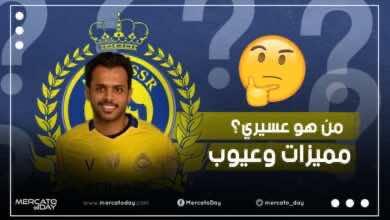 من هو عبد الفتاح عسيري لاعب النصر السعودي المنضم في الميركاتو الصيفي 2020