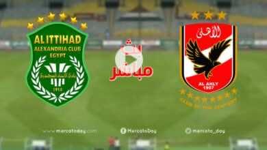 صورة بث مباشر | مشاهدة مباراة الاهلي والاتحاد السكندري في الدوري المصري