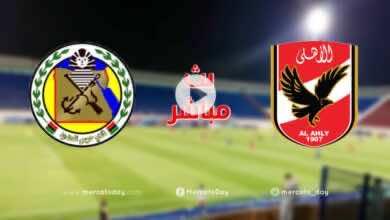صورة بث مباشر | مشاهدة مباراة الاهلي وحرس الحدود في الدوري المصري
