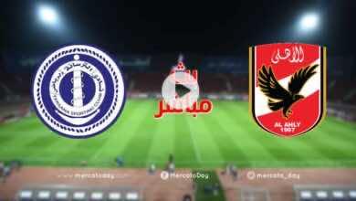 صورة بث مباشر | مشاهدة مباراة الأهلي والترسانة في كأس مصر