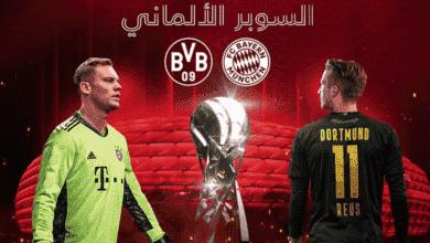 صورة قناة ليبيا الرياضية تنقل كأس السوبر الألماني بين بايرن ميونخ ودورتموند