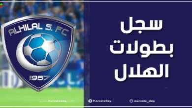سجل بطولات نادي الهلال السعودي