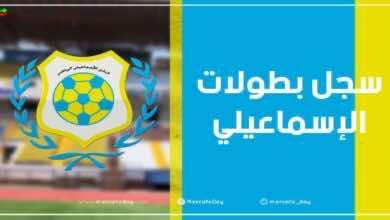 سجل بطولات الإسماعيلي المصري