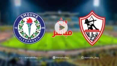 بث مباشر | مشاهدة مباراة الزمالك وسموحة في كأس مصر