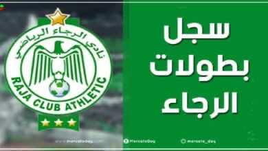 نادي الرجاء البيضاوي المغربي
