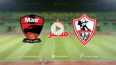 بث مباشر الزمالك ونادي مصر في كأس مصر