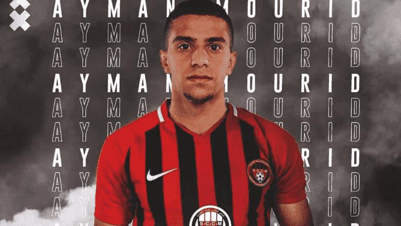 لاعب ليجانيس أيمن موريد المعار لنادي شباب المحمدية المغربي