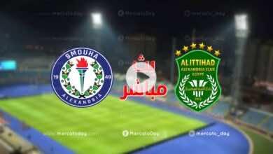 بث مباشر | مشاهدة مباراة الاتحاد السكندري وسموحة في الدوري المصري