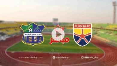 بث مباشر | مشاهدة مباراة الجونة ومصر المقاصة في الدوري المصري We