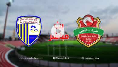 بث مباشر | مشاهدة مباراة شباب الاهلي دبي والظفرة في الدوري الاماراتي