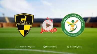 بث مباشر   مشاهدة مباراة وادي دجلة والبنك الاهلي في الدوري المصري