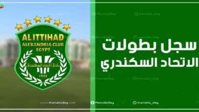 سجل بطولات الاتحاد السكندري المصري