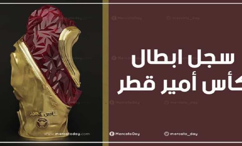 سجل البطولات | الفائزون ببطولة كأس أمير قطر عبر التاريخ