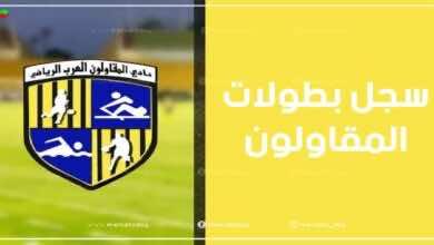سجل بطولات المقاولون العرب المصري