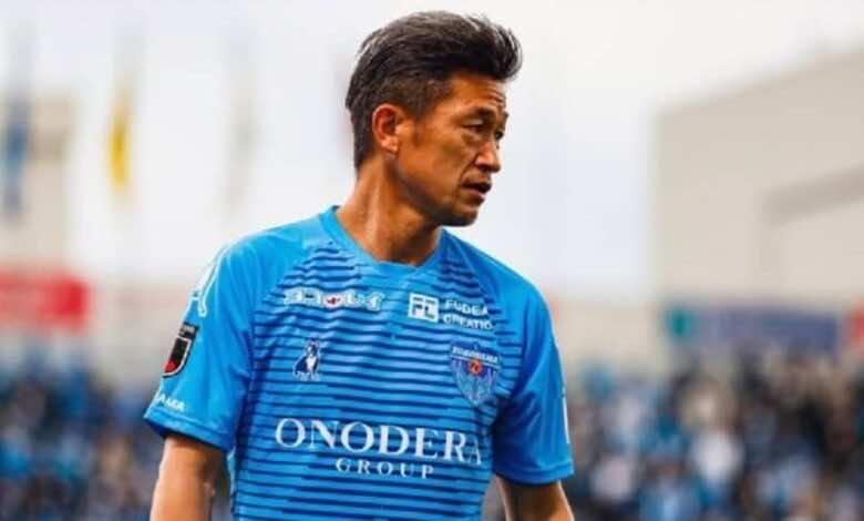 المخضرم كازو ميورا يجدد عقده مع نادي يوكوهاما الياباني عن 53 عامًا