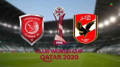 موعد مباراة الاهلي والدحيل في كأس العالم للاندية 2020