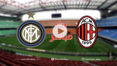 بث مباشر مباراة ميلان والانتر في الدوري الايطالي