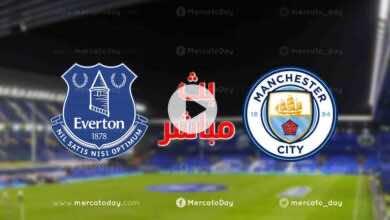 بث مباشر | مشاهدة مباراة مانشستر سيتي وايفرتون في الدوري الانجليزي