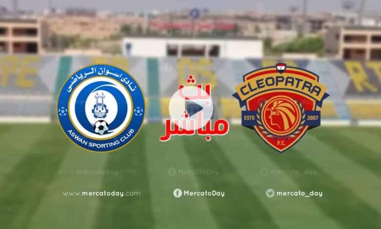 بث مباشر | مشاهدة مباراة اسوان وسيراميكا كليوباترا في الدوري المصري We