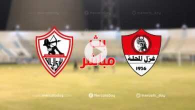بث مباشر | مشاهدة مباراة الزمالك وغزل المحلة في الدوري المصري We