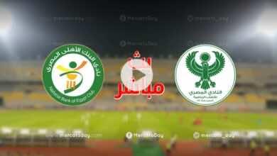 بث مباشر | مشاهدة مباراة المصري البورسعيدي والبنك الاهلي في الدوري المصري We