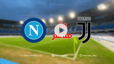 بث مباشر | مشاهدة مباراة يوفنتوس ونابولي في الدوري الايطالي
