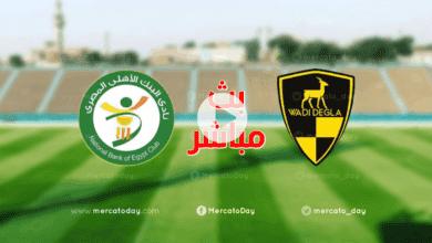 بث مباشر | مشاهدة مباراة وادي دجلة والبنك الاهلي في كأس مصر