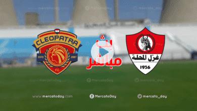 بث مباشر | مشاهدة مباراة غزل المحلة وسيراميكا كليوباترا في الدوري المصري We