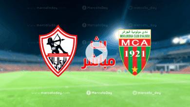 بث مباشر | مشاهدة مباراة الزمالك ومولودية الجزائر في دوري ابطال افريقيا
