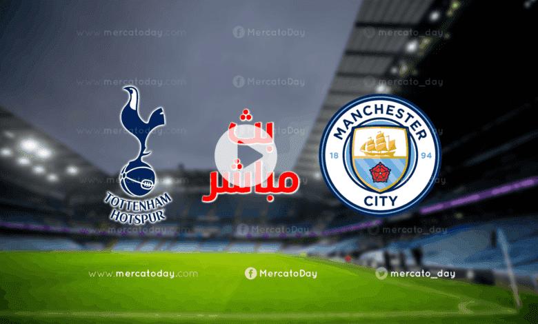 بث مباشر | مشاهدة مباراة مانشستر سيتي وتوتنهام في الدوري الانجليزي