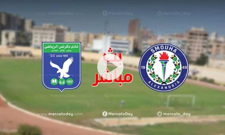 بث مباشر   مشاهدة مباراة سموحة ودكرنس في كأس مصر