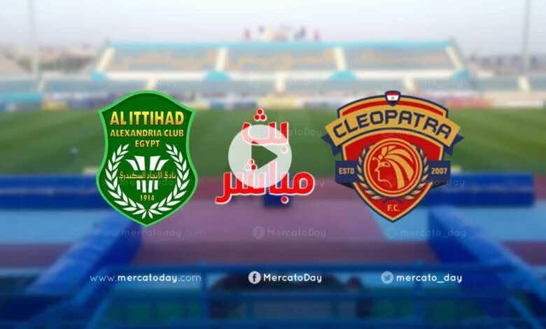 بث مباشر | مشاهدة مباراة الاتحاد السكندري وسيراميكا كليوباترا في الدوري المصري We