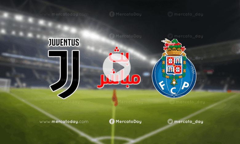بث مباشر   مشاهدة مباراة يوفنتوس وبورتو في دوري أبطال أوروبا