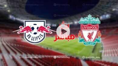 بث مباشر | مشاهدة مباراة ليفربول ولايبزيج في دوري أبطال أوروبا