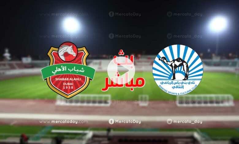 بث مباشر | مشاهدة مباراة شباب الاهلي دبي وبني ياس في الدوري الاماراتي