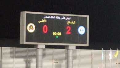 نتيجة مباراة الرفاع والاهلي في نهائي كأس ملك البحرين (صور:twitter)