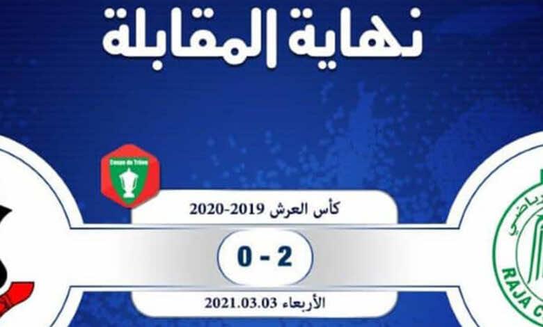 فيديو يوتيوب | شاهد اهداف مباراة الرجاء واتحاد سيدي قاسم في كأس العرش المغربي