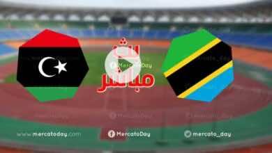 مشاهدة مباراة منتخب ليبيا ومنتخب تنزانيا في بث مباشر اليوم تصفيات كأس أمم أفريقيا 2021